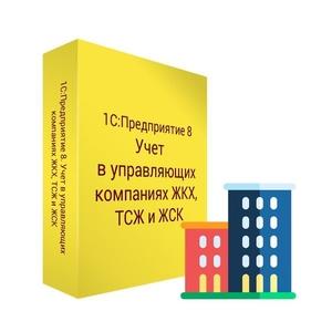 1С Учет в управляющих компаниях ЖКХ, ТСЖ и ЖСК